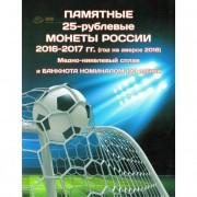 albom-chm-po-futbolu-25-rubley-3-monety-banknota-1-180x180.jpg