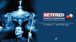 snooker-chempionat-mira-2018-300x169.jpg