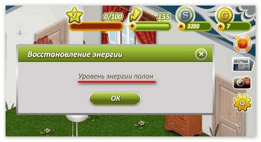 Полный-уровень-энергии-в-Аватарии.png