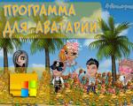 program-for-avatariya-150x120.png