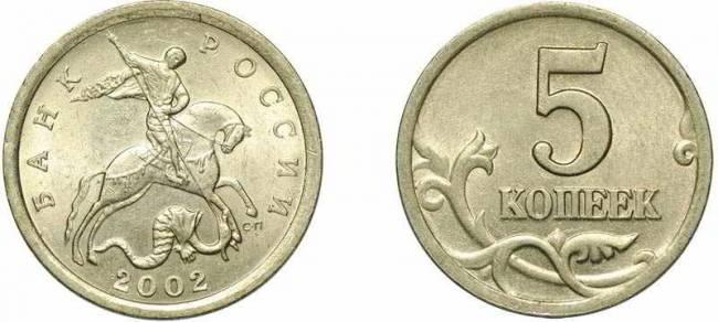 5-kopeek-2002-goda-1.jpg
